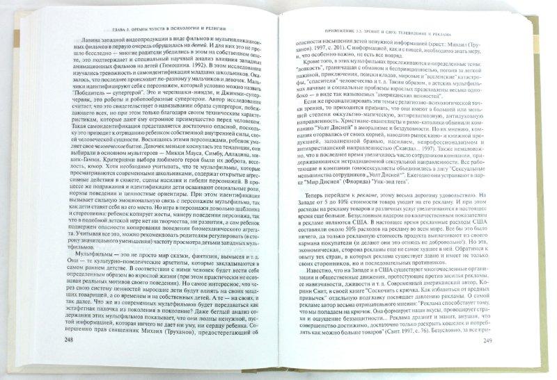 Иллюстрация 1 из 6 для Психология религии - Юрий Зенько   Лабиринт - книги. Источник: Лабиринт