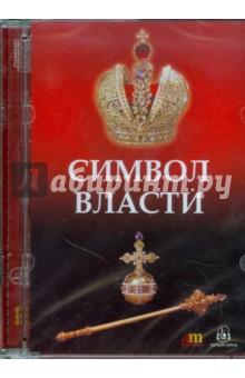 Символ власти (CD)