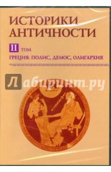 Zakazat.ru: Историки античности. Греция: полис, демос, олигархия. Том 2 (CDpc). Мартов В.