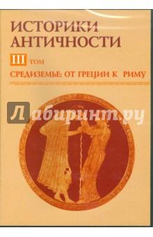 Средиземье: от Греции к Риму. Том 3 (CDpc) сочинения раввина и ляндау тома 1 3 сефер ацмос иосеф конволют