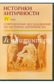 Современные исследования по истории античности. Том 4 (CDpc)