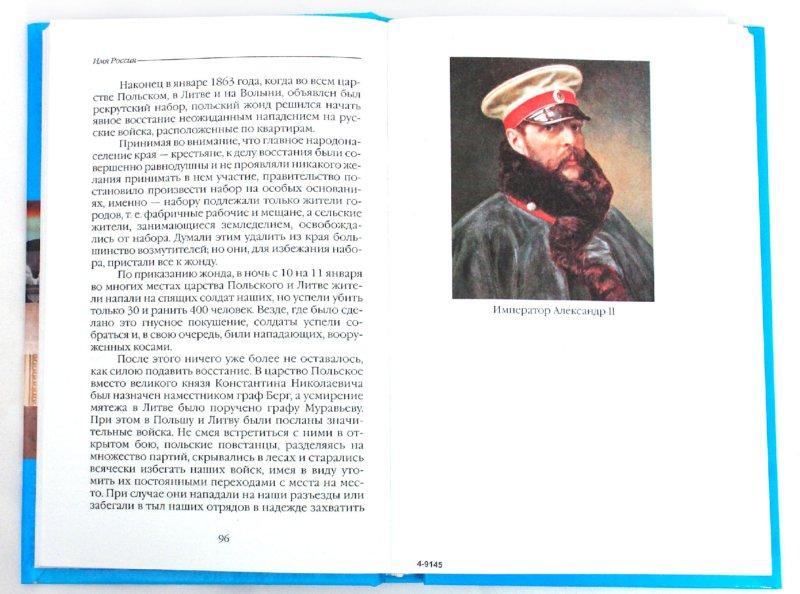 Иллюстрация 1 из 6 для Александр II. Имя Россия. Исторический выбор 2008 - А.П. Сафонов | Лабиринт - книги. Источник: Лабиринт
