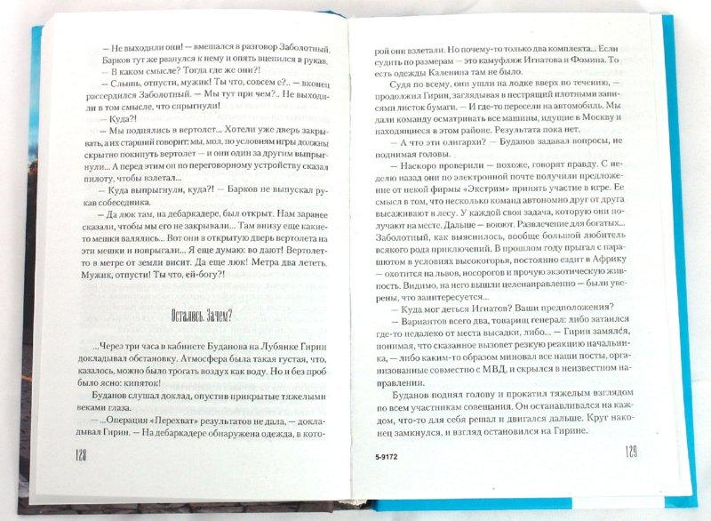 Иллюстрация 1 из 7 для Казнить Шарпея - Максим Теплый | Лабиринт - книги. Источник: Лабиринт