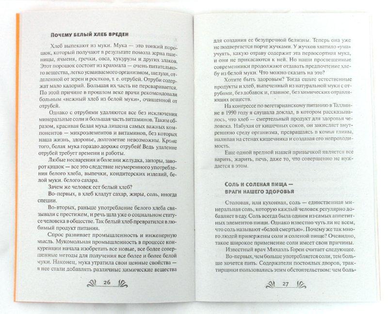 Иллюстрация 1 из 3 для Целительные свойства нашей пищи. Лечение болезней пищеварительной системы - Майя Гогулан | Лабиринт - книги. Источник: Лабиринт