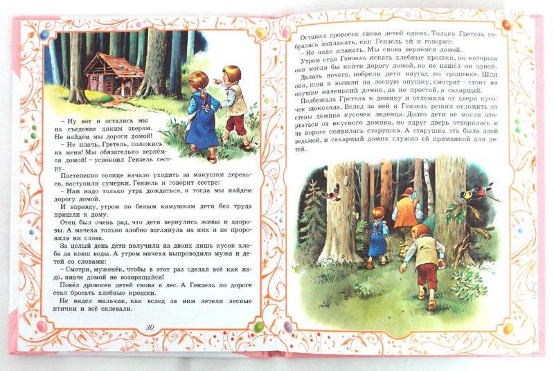 Иллюстрация 1 из 19 для Чудесные сказки   Лабиринт - книги. Источник: Лабиринт