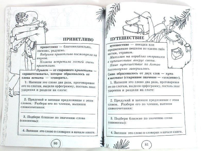 Иллюстрация 1 из 31 для Словарные слова. 4 класс - Узорова, Нефедова | Лабиринт - книги. Источник: Лабиринт