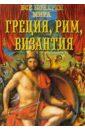 Скачать Рыжов Все монархи мира Вече Книга посвящена государям Древней Бесплатно