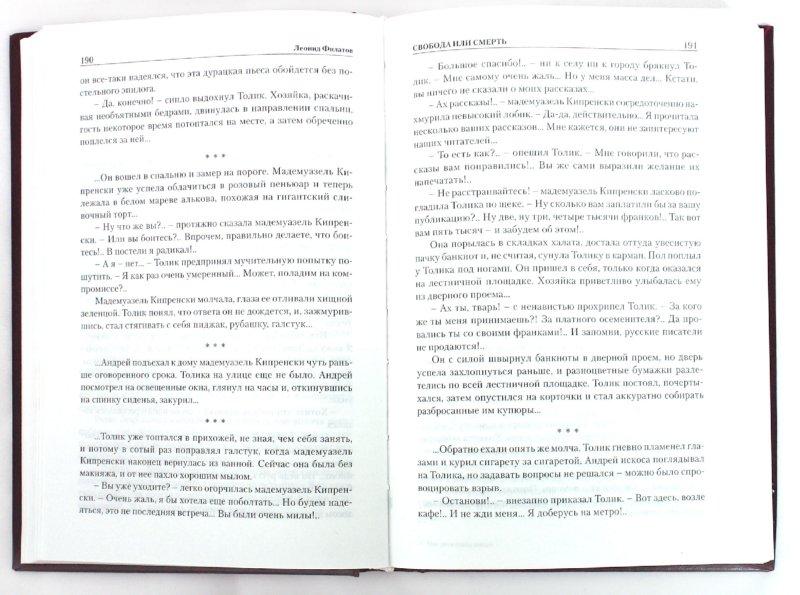Иллюстрация 1 из 4 для Еще раз о голом короле - Леонид Филатов   Лабиринт - книги. Источник: Лабиринт