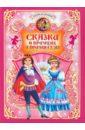 Сказки о принцах и принцессах эксмо сборник самые лучшие сказки о принцах и принцессах