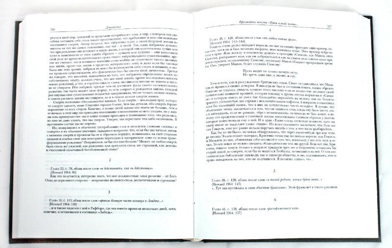 Иллюстрация 1 из 13 для Путь всякой плоти - Самуэль Батлер | Лабиринт - книги. Источник: Лабиринт