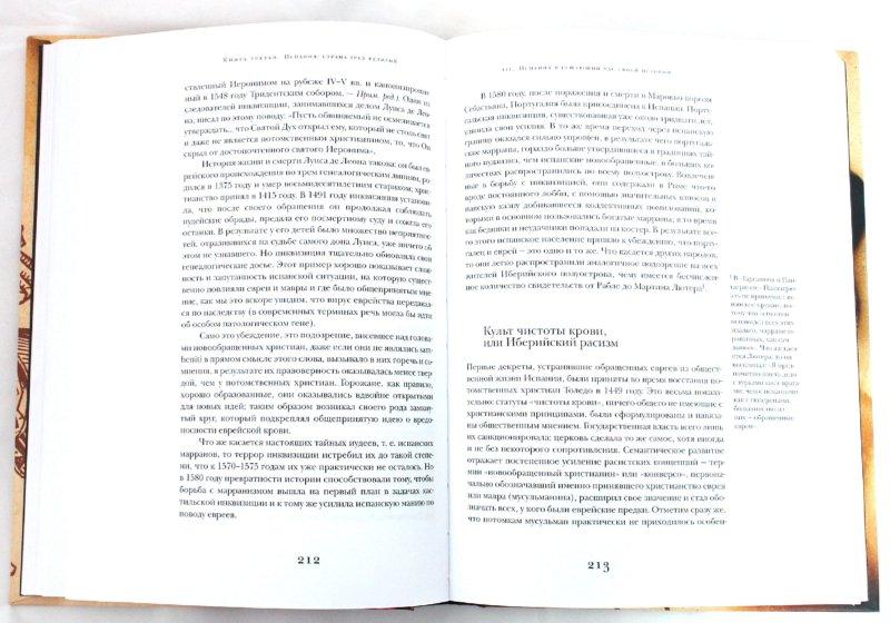 Иллюстрация 1 из 31 для История антисемитизма. В двух томах. Том 1, 2 - Лев Поляков | Лабиринт - книги. Источник: Лабиринт