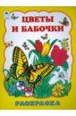 Коваль Т. Цветы и бабочки