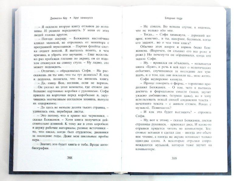 Иллюстрация 1 из 8 для Круг замкнулся - Джонатан Коу | Лабиринт - книги. Источник: Лабиринт