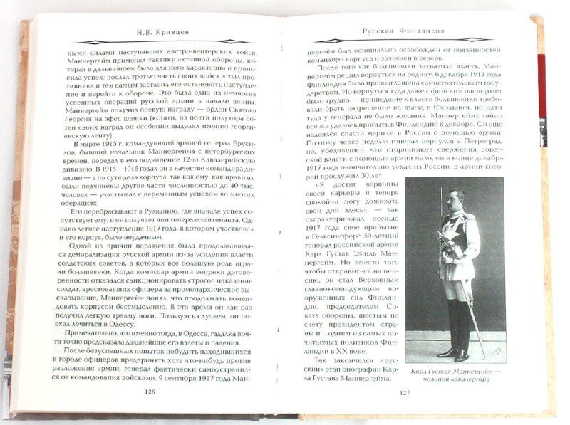 Иллюстрация 1 из 23 для Русская Финляндия - Никита Кривцов   Лабиринт - книги. Источник: Лабиринт