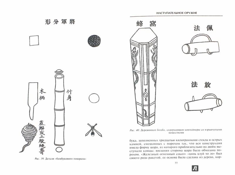 Иллюстрация 1 из 35 для Оружие Китая. Развитие традиционного оружия - Эдвард Вернер   Лабиринт - книги. Источник: Лабиринт
