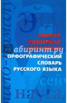 Слитно, раздельно, через дефис. Орфографический словарь русского языка от Лабиринт
