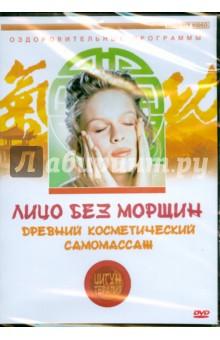 Древний косметический самомассаж. Лицо без морщин (DVD)