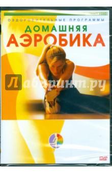 Домашняя аэробика (DVD)
