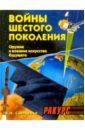 Слипченко Владимир Войны шестого поколения. Оружие и военное искусство будущего