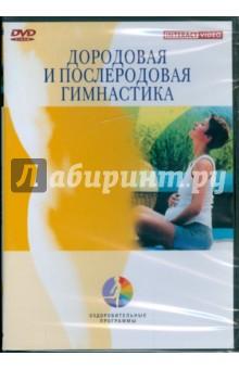 Дородовая и послеродовая гимнастика (DVD) энциклопедия таэквон до 5 dvd