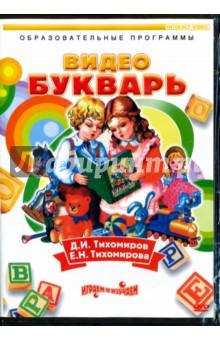 Видеобукварь (DVD)
