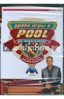 Уроки игры в Pool для продолжающих. Часть 4 (DVD).