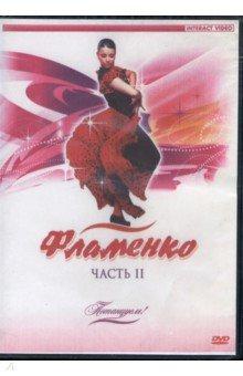 Zakazat.ru: Потанцуем: Фламенко. Часть 2 (DVD).