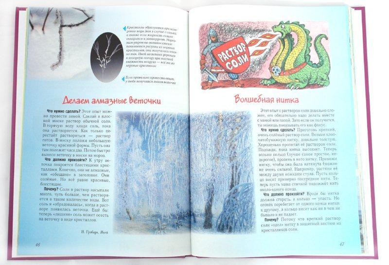 Иллюстрация 1 из 60 для Занимательная химия - Светлана Лаврова   Лабиринт - книги. Источник: Лабиринт