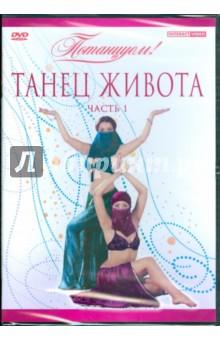 Потанцуем: Танец живота. Часть 1 (DVD)
