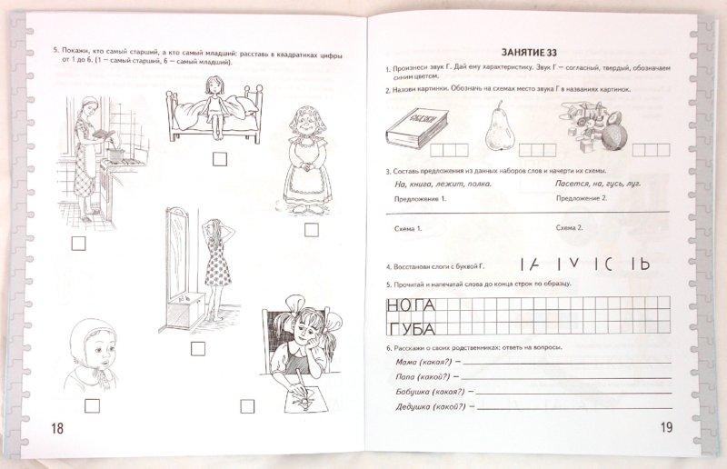 Иллюстрация 1 из 3 для Говорим правильно. Альбом № 2 - Оксана Гомзяк   Лабиринт - книги. Источник: Лабиринт