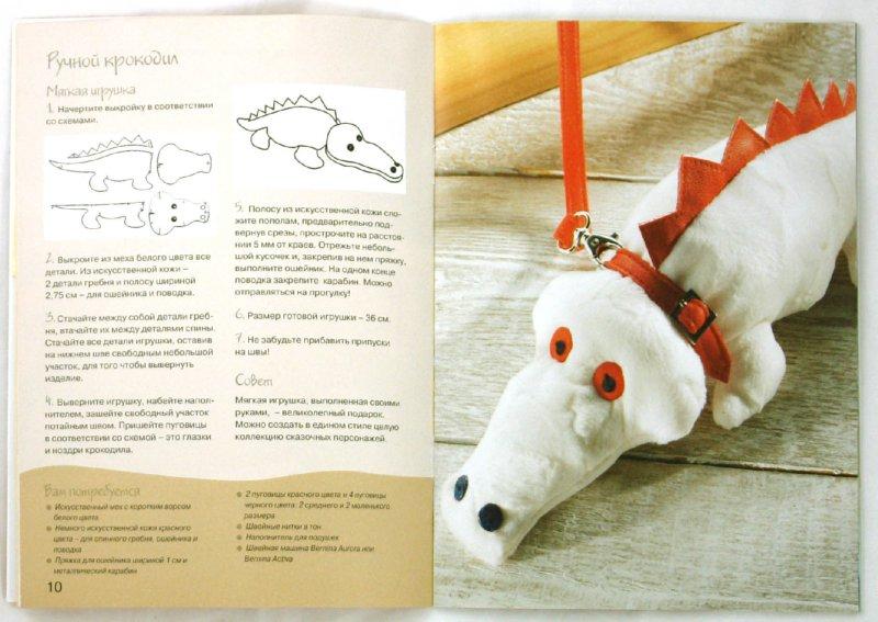 Иллюстрация 1 из 16 для Подарки любимым. Практическое руководство | Лабиринт - книги. Источник: Лабиринт