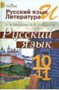 Русский язык и литература. Русский язык. 10-11 класс. Учебник. Базовый уровень. ФГОС