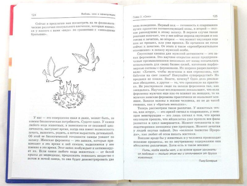 Иллюстрация 1 из 12 для Любовь, секс и манипуляции - Наталья Старостина | Лабиринт - книги. Источник: Лабиринт