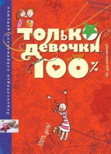 Иллюстрация 1 из 22 для Только девочки. 100% - Доминик Руйе   Лабиринт - книги. Источник: Лабиринт