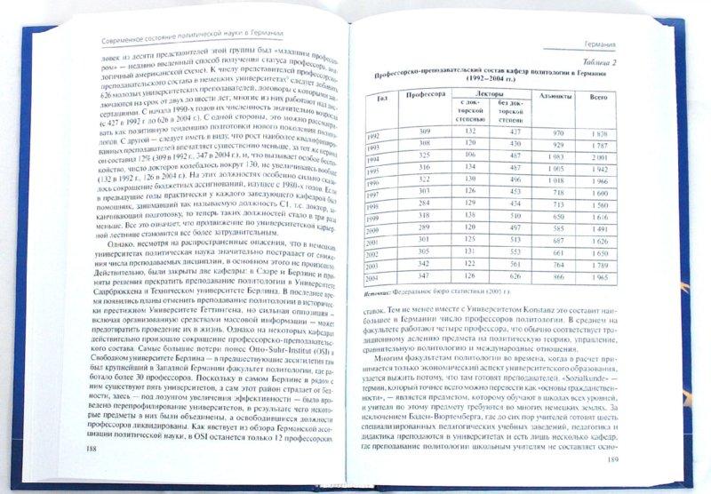 Иллюстрация 1 из 5 для Политическая наука в Западной Европе | Лабиринт - книги. Источник: Лабиринт