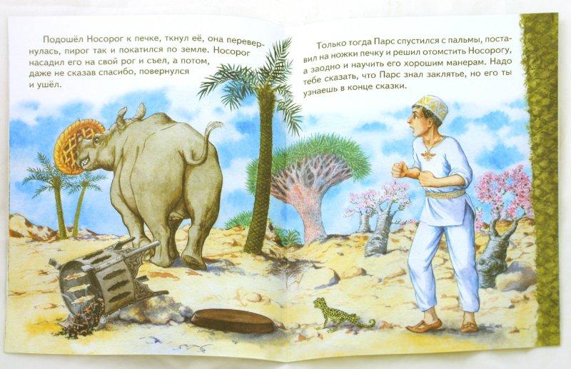 Иллюстрация 1 из 16 для Почему у носорога кожа в складках - Редьярд Киплинг   Лабиринт - книги. Источник: Лабиринт