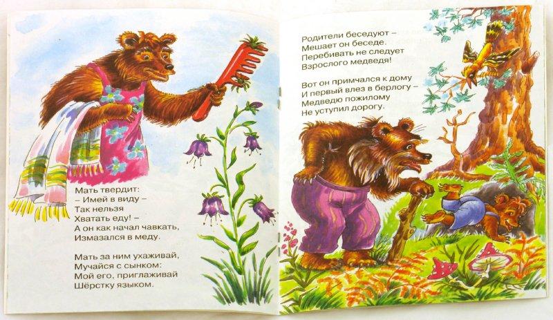 Иллюстрация 1 из 8 для Медвежонок - невежа - Агния Барто | Лабиринт - книги. Источник: Лабиринт