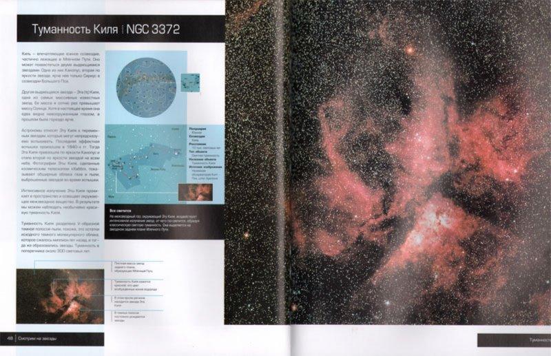 Иллюстрация 1 из 35 для Космос. Иллюстрированный путеводитель - Робин Керрод | Лабиринт - книги. Источник: Лабиринт