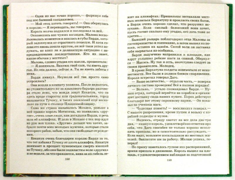 Иллюстрация 1 из 13 для Гаси Америку! - Белянин, Поштаков | Лабиринт - книги. Источник: Лабиринт