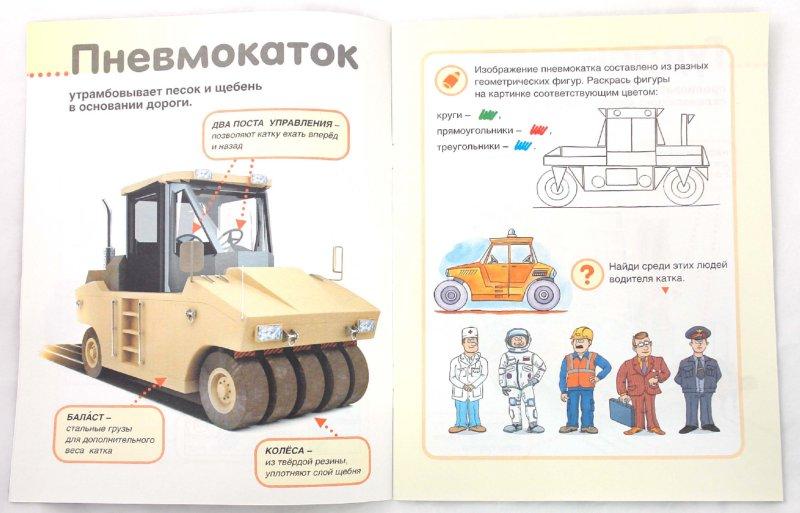 Иллюстрация 1 из 36 для Мои дорожные машины | Лабиринт - книги. Источник: Лабиринт