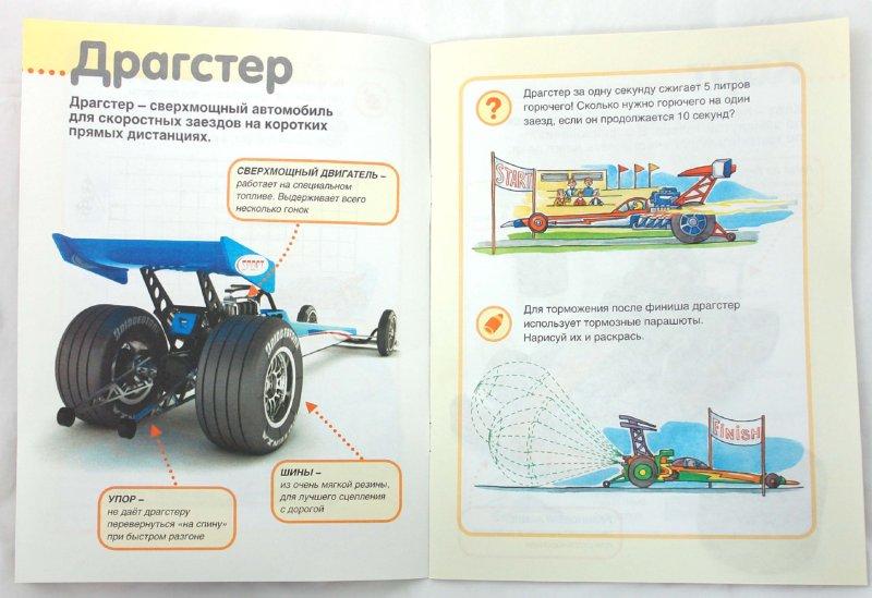 Иллюстрация 1 из 22 для Мои спортивные машины | Лабиринт - книги. Источник: Лабиринт