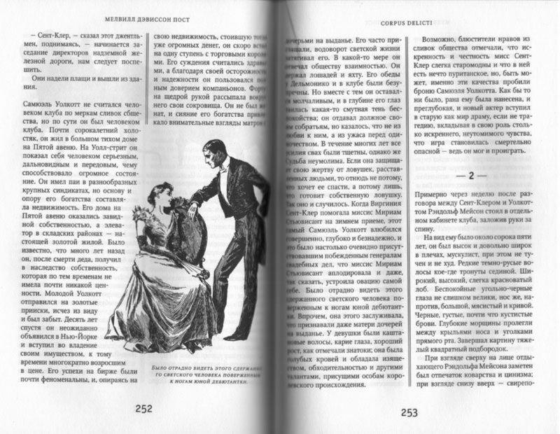 Иллюстрация 1 из 29 для Не только Холмс. Детектив времен Конан Дойла | Лабиринт - книги. Источник: Лабиринт