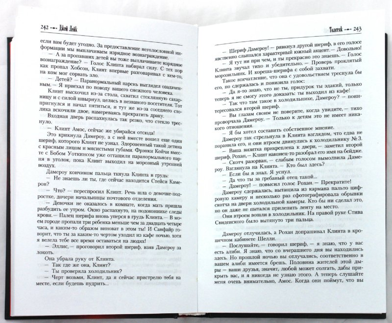 Иллюстрация 1 из 8 для Монстры: Антология   Лабиринт - книги. Источник: Лабиринт