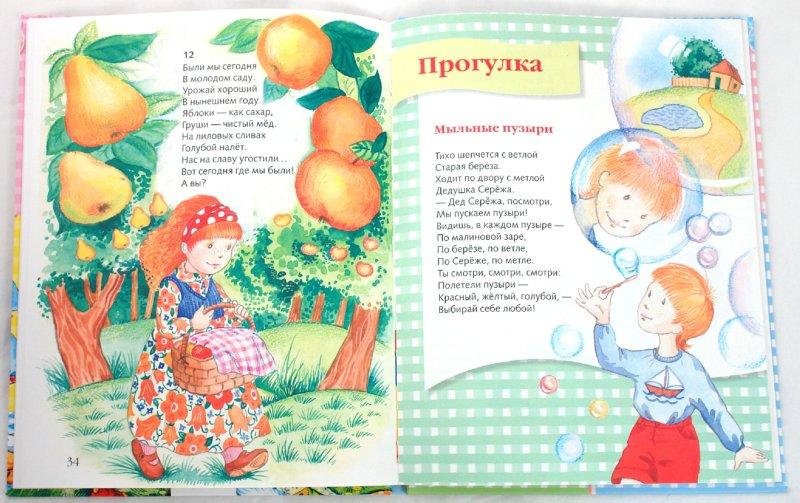 Иллюстрация 1 из 20 для Аленушка. Стихи - Елена Благинина | Лабиринт - книги. Источник: Лабиринт