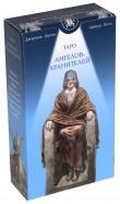 Набор Таро Ангелов-Хранителей (карты)