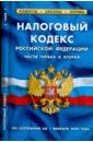 Фото - Налоговый кодекс Российской Федерации (части 1 и 2) по состоянию на 1 февраля 2009 г. налоговый кодекс российской федерации по состоянию на 20 февраля 2018 года части 1 и 2