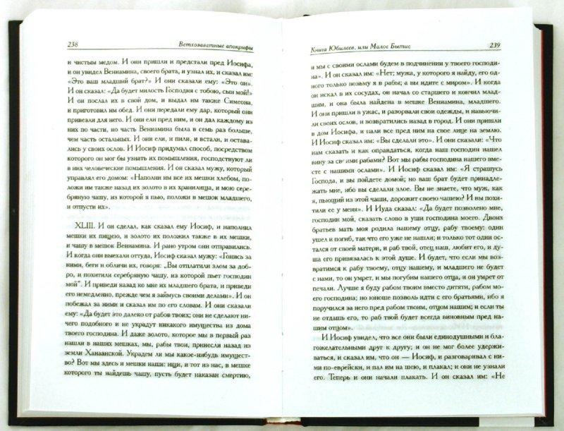 Иллюстрация 1 из 6 для Ветхозаветные апокрифы | Лабиринт - книги. Источник: Лабиринт