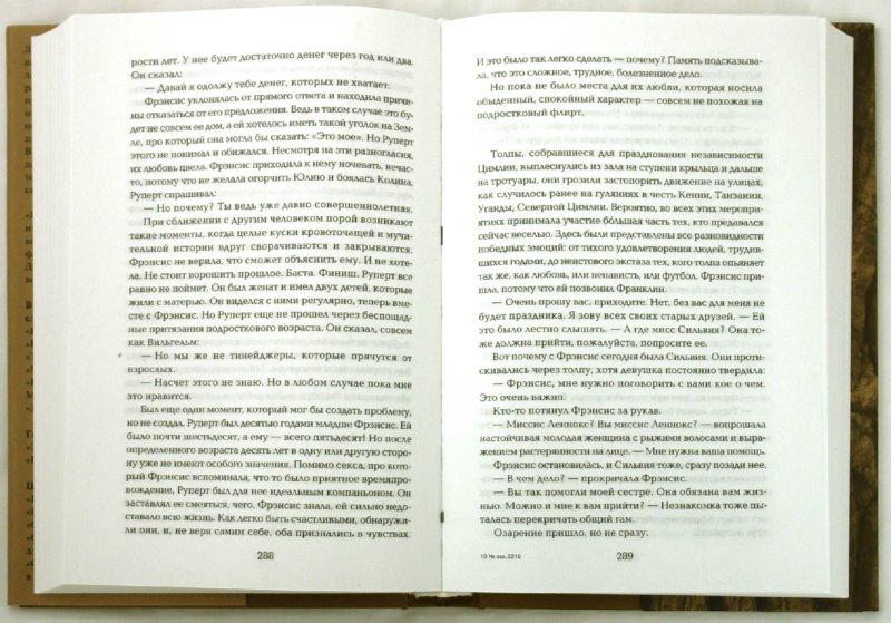 Иллюстрация 1 из 13 для Великие мечты - Дорис Лессинг   Лабиринт - книги. Источник: Лабиринт