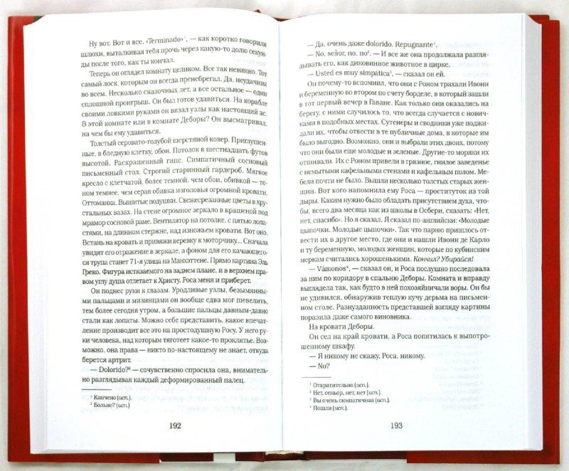 Иллюстрация 1 из 7 для Театр Шаббата - Филип Рот | Лабиринт - книги. Источник: Лабиринт