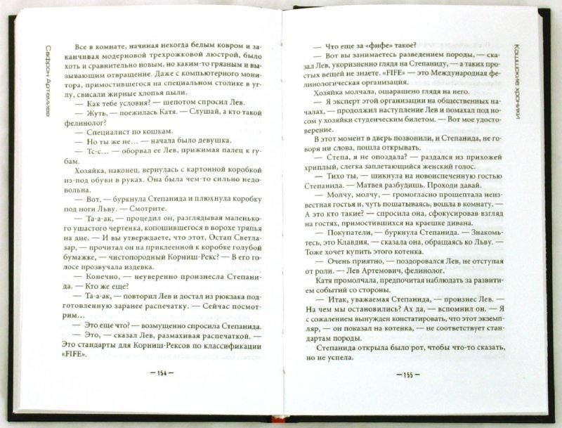 Иллюстрация 1 из 4 для Кошшские хроники. Наследник - Сафрон Артемиев | Лабиринт - книги. Источник: Лабиринт